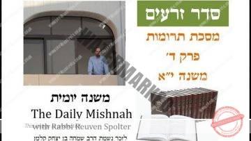 Terumot Chapter 4 Mishnah 11