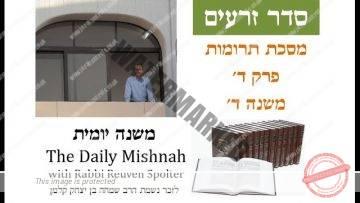 Terumot Chapter 4 Mishnah 4