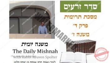 Terumot Chapter 4 Mishnah 7