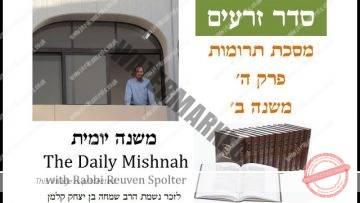 Terumot Chapter 5 Mishnah 2