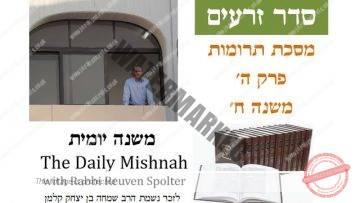 Terumot Chapter 5 Mishnah 8