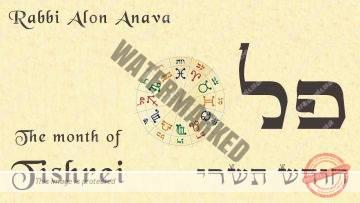 The secrets of Kabbalah behind the month of Tishrei – Rabbi Alon Anava