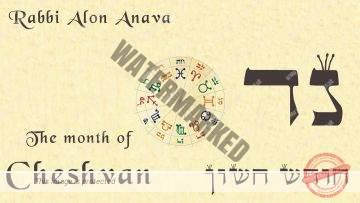 The secrets of Kabbalah behind the month of Cheshvan – Rabbi Alon Anava