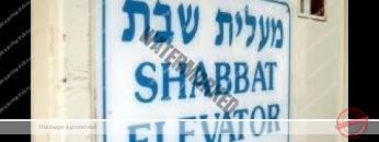 Using Elevators On Shabbat
