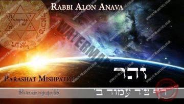 Zohar – Reincarnations and past lives – Part 3 – Rabbi Alon Anava