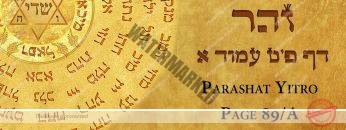 Zohar – The mystical meaning behind the three meals of Shabbat – Part 9 – Rabbi Alon Anava