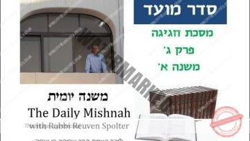 Chagigah Chapter 3 Mishnah 1