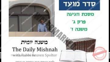 Chagigah Chapter 3 Mishnah 7