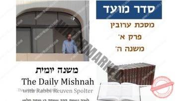 Eruvin Chapter 1 Mishnah 5