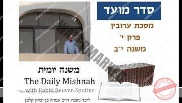Eruvin Chapter 10 Mishnah 12
