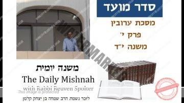 Eruvin Chapter 10 Mishnah 14