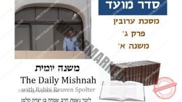 Eruvin Chapter 3 Mishnah 1