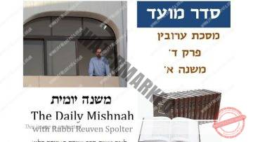 Eruvin Chapter 4 Mishnah 1