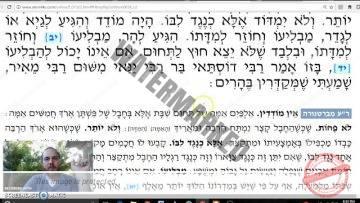 Eruvin Chapter 5 Mishnah 4