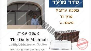 Eruvin Chapter 8 Mishnah 3