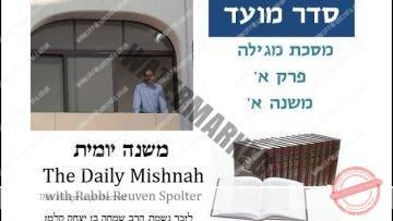 Megillah Chapter 1 Mishnah 1