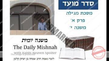 Megillah Chapter 1 Mishnah 10