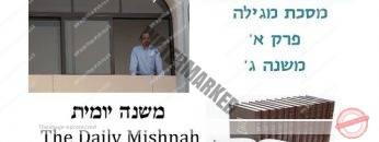 Megillah Chapter 1 Mishnah 3