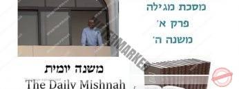 Megillah Chapter 1 Mishnah 5