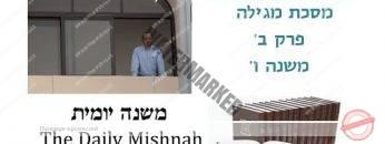 Megillah Chapter 2 Mishnah 6