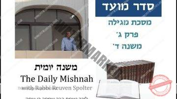 Megillah Chapter 3 Mishnah 4