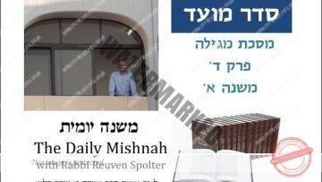 Megillah Chapter 4 Mishnah 1
