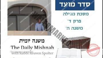 Megillah Chapter 4 Mishnah 5