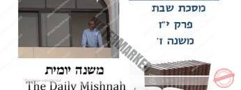Shabbat Chapter 17 Mishnah 7