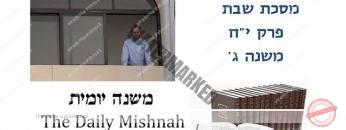 Shabbat Chapter 18 Mishnah 3