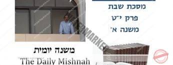Shabbat Chapter 19 Mishnah 1