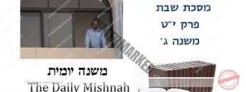 Shabbat Chapter 19 Mishnah 3