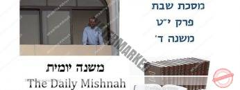 Shabbat Chapter 19 Mishnah 4
