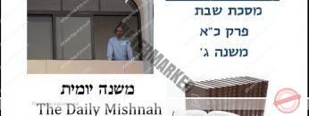 Shabbat Chapter 21 Mishnah 3