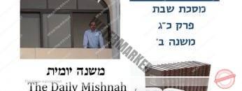 Shabbat Chapter 23 Mishnah 2