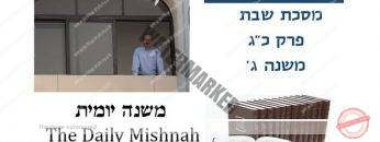 Shabbat Chapter 23 Mishnah 3