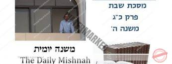 Shabbat Chapter 23 Mishnah 5