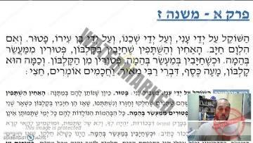 Shekalim Chapter 1 Mishnah 7