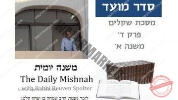 Shekalim Chapter 4 Mishnah 1