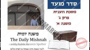 Taanit Chapter 3 Mishnah 1