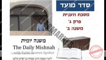 Taanit Chapter 3 Mishnah 2
