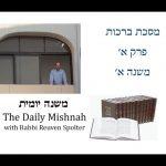 Berachot Chapter 1 Mishnah 1
